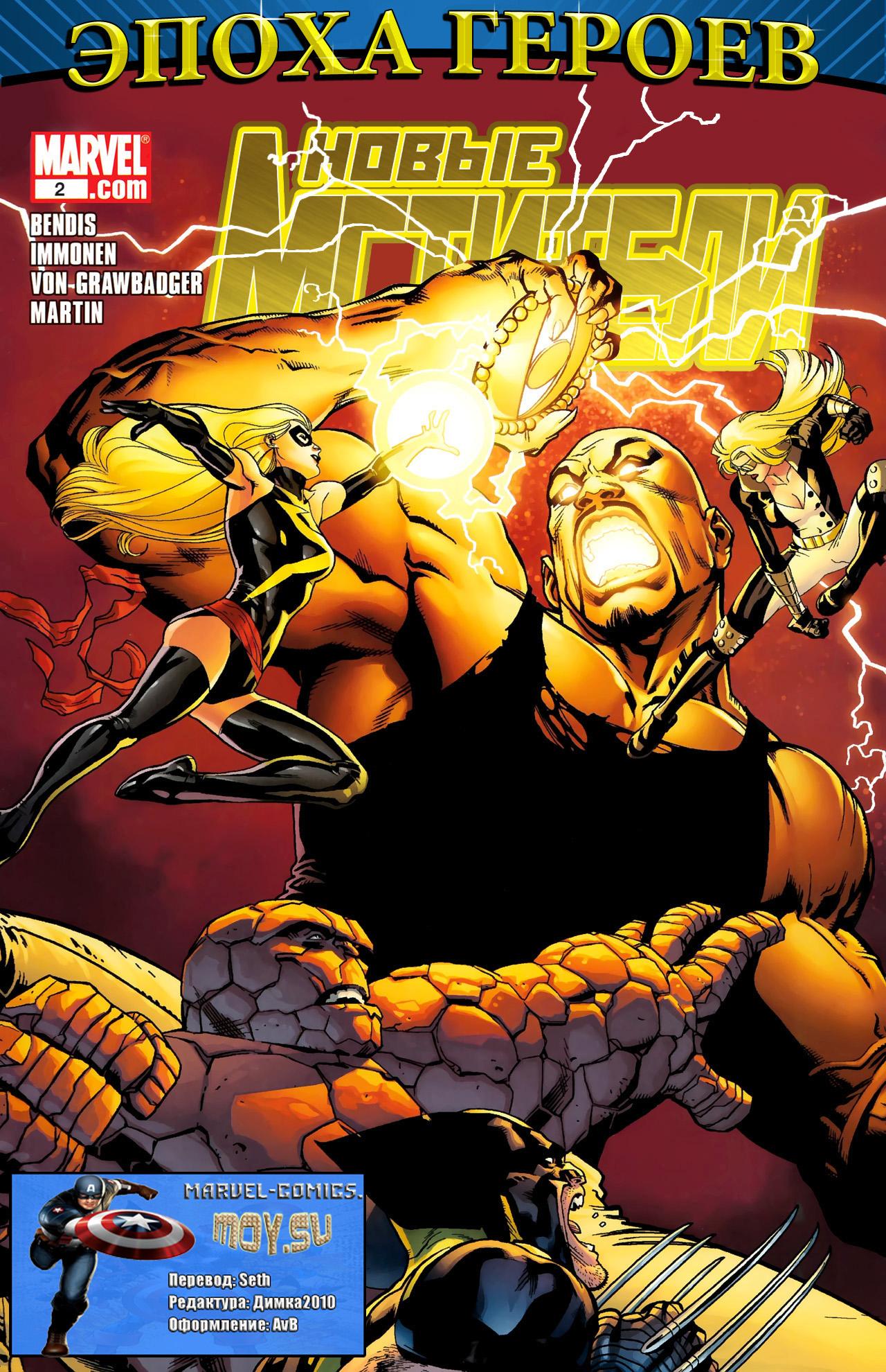 Комиксы Онлайн - Новые Мстители том 2 - # 2 Всем смотреть на Кейджа! Эра Героев - Страница №1 - New Avengers vol 2 - # 2 All Eyes on Cage! Age of Heroes